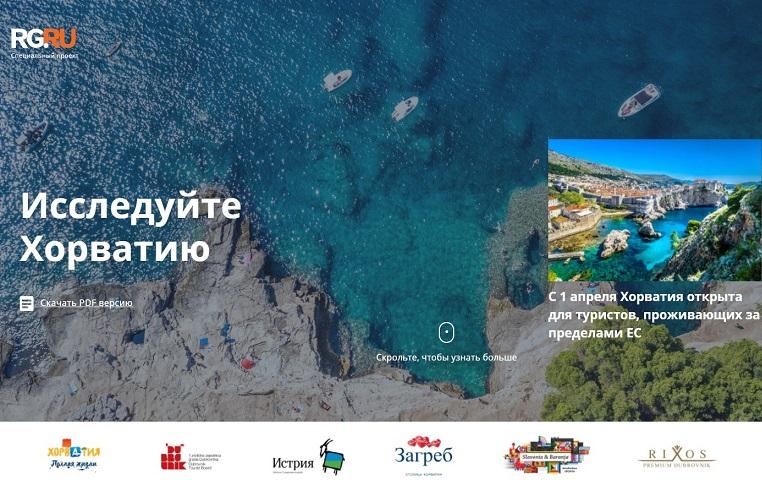 Poseban prilog o Hrvatskoj u utjecajnim ruskim novinama Rossiyskaya Gazeta
